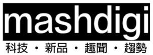 Mashdigi.com-科技、網路、趨勢、新知、生活、趣聞